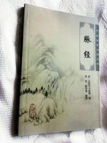 脉经(中医临床必读丛书)