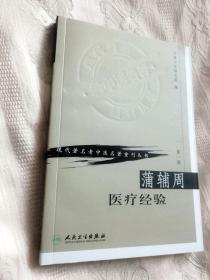 蒲辅周医疗经验(现代著名老中医名著重刊丛书)