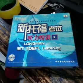 新托福考试听力特训(七张CD)