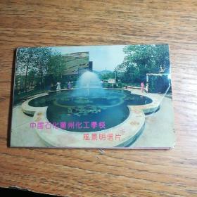明信片  兰州化工学校风景明信片(10张)