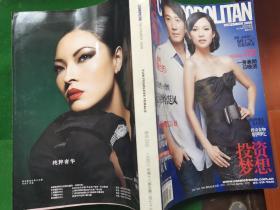 时尚杂志COSMOPOLITAN2008年第18期-12月号-总279期