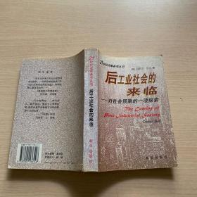 后工业社会的来临:对社会预测的一项探索(品佳)
