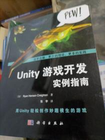 Unity游戏开发实例指南