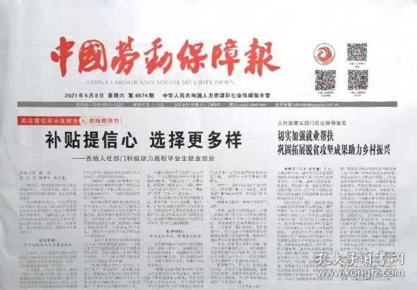中国劳动保障报2021.05.08