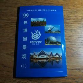 明信片   99世博园景观(1)