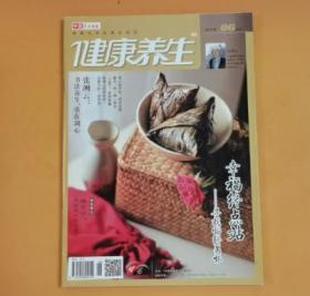 中国家庭医生:健康养生(幸福终点站-寻找临终关怀)2015年6月刊