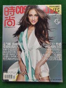 时尚杂志COSMOPOLITAN2008年第12期-8月号-总273期