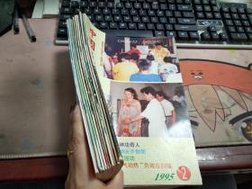 中国气功1995年2-12期11本合售N2298