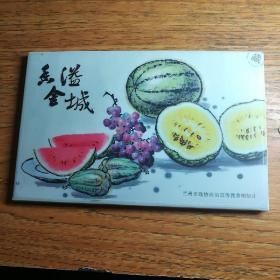 明信片  香溢金城