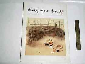 廖伟彪师生水墨画集