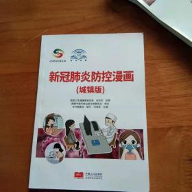 新冠肺炎防控漫画[城镇版.彩色版]