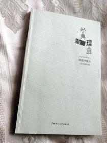 经典的理由(2001一版一印10千册)