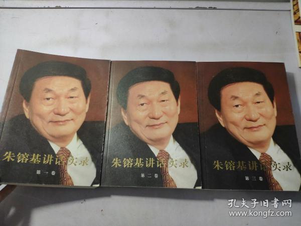 朱镕基讲话实录 第一 二 三 卷