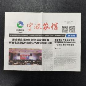 宁波农信报2021.4.28