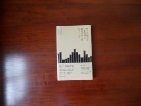 听! 书的声音:日本选书人幅允孝的工作