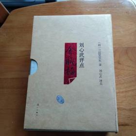 刘心武评点金瓶梅(上中下)全三册