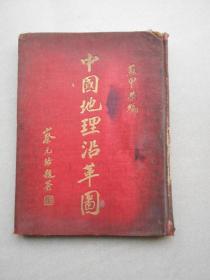 中国地理沿革图(民国19年增补三版)书脊有破损.内容完整