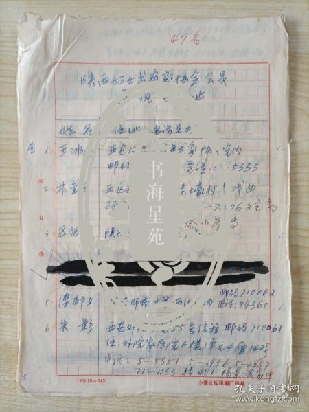 佚名书画家手写《陕西妇女书画家协会(47)名会员通讯地址》16开7页,内容颇具文献价值。