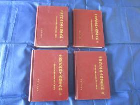 匠尤★1993年《中国近代兵器工业档案史料》精装全4册,16开本,兵器工业出版社一版一印私藏品不错。