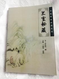 兰室秘藏(中医临床必读丛书)