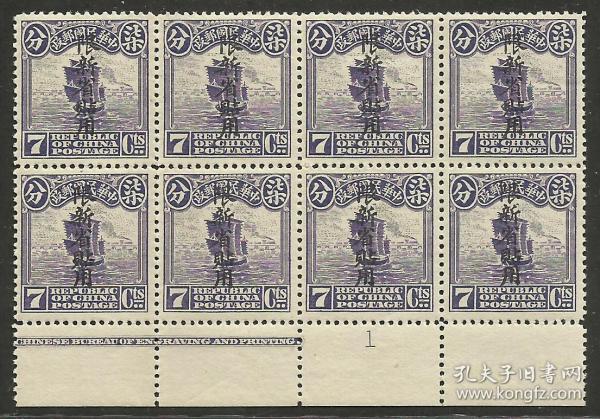 民国一版帆船邮票7分加盖限新省贴用八连新一件 直头