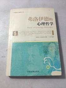 外国哲学名家丛书: 弗洛伊德的心理哲学
