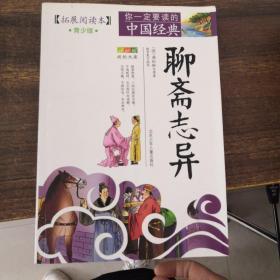 成长文库·你一定要读的中国经典:聊斋志异
