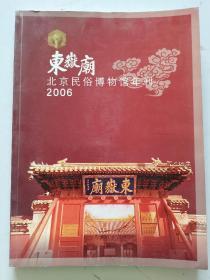 有关北京的书~~~~~~~东岳庙(北京民俗博物馆年刊2006)【16开 平装】