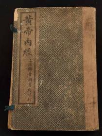 清代晚期  中医学名著《黄帝内经》,全套四本 共36卷,含素问24卷丶灵枢12卷,完整无缺页。其书奠定了人体生理、病理、诊断以及治疗的认识基础,是中国影响极大的一部医学著作,被称为医之始祖。