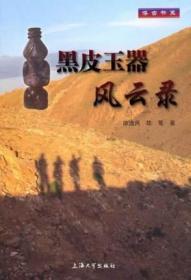 黑皮玉器风云录 上海大学出版社 陈逸民 陈莺 红山文化玉器