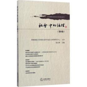 社会中的法理(D9卷)张永和法律出版社9787519711658