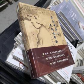 晚清中国人走向世界的一次盛举:1887年海外游历使研究