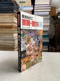 害菌害虫(日文版)