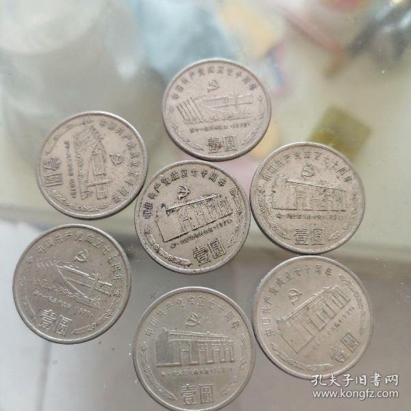 中国共产党成立70周念币7枚