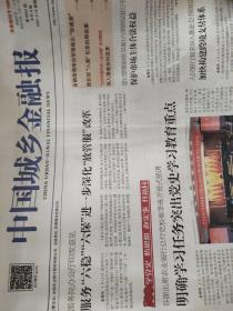 中国城乡金融报2021.4.16