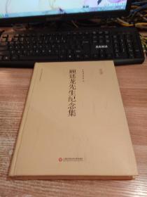 顧廷龍先生纪念集