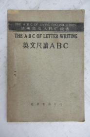 英文尺牍ABC