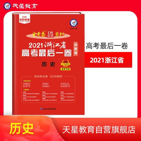 浙江省高考最后一卷(押题卷)历史2021版天星教育