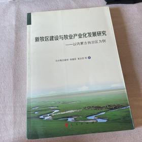 新牧区建设与牧业产业化发展研究——以内蒙古自治区为例