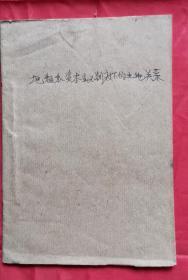 地租和资本主义制度下的土地关系 56年1版1印 包邮挂刷