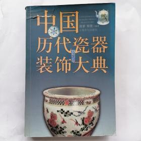 中国历代瓷器装饰大典 32开