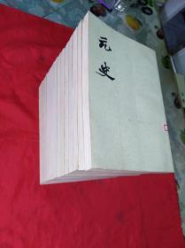 元史(全十五册,1976年1版1印)