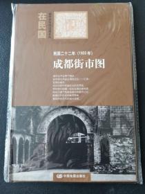 """""""在民国""""城市老地图庋藏系列:民国二十二年(1933年)成都街市图"""