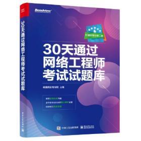 30天通过网络工程师考试试题库9787121409356