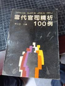 当代官司精析100例