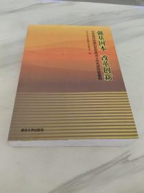 强基固本改革创新:北京高校党建和思想政治工作先进经验案例