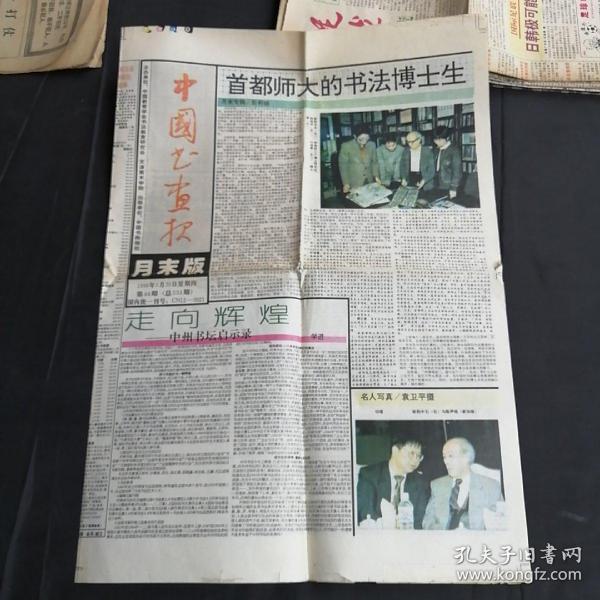 中国书画报月末版总533期1996.5.30