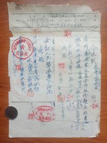 50年代绍兴斗门区渔业生产合作社手写单一组
