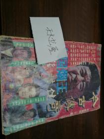 今古传奇 中国烟王褚时健  品相如图