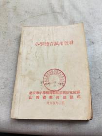 1955年,山西省《小学体育试用教材》